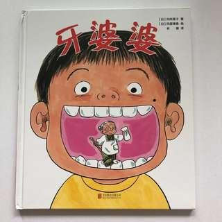 Chinese Book: 牙婆婆