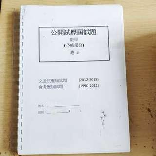 Past paper math mc