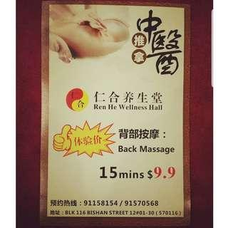 Body Massage and Foot Reflexology Tuina Therapy At 116 Bishan 中医推拿 脚足  身体 按摩
