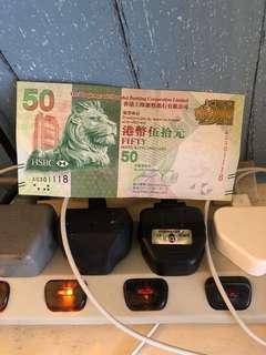香港匯豐$50靚號實實實發