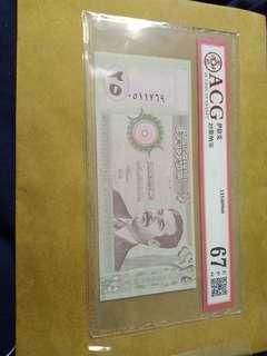 67epq ACG graded iraqi dinar