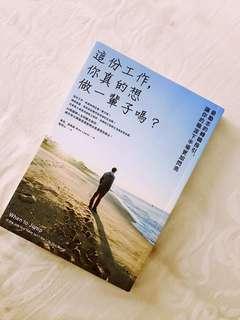 《When to Jump 》Mandarin Version