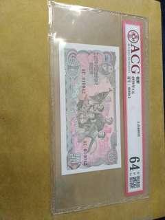 ACG graded north Korean won epq 64