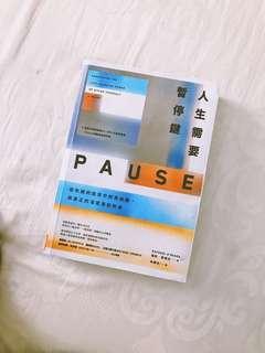 《PAUSE》Mandarin Version Selfhelp book