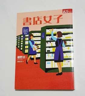 🚚 书店女子 Book Store Girl by Kei Aono