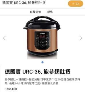 全新 德國寶 URC-36, 鮑參翅肚煲 German Pool Seafood Delicacy Cooker