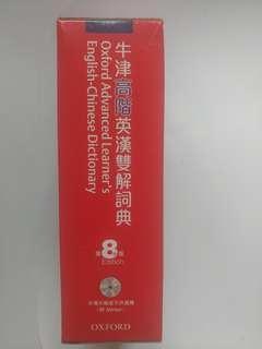 牛津英漢雙解詞典(8)