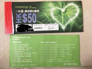 萬寧Mannings購物禮券現金卷Cash Voucher $50面額945折出售