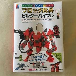 Japanese LEGO MOC Book