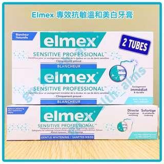(全新現貨) 瑞士艾美適 Elmex 專效抗敏溫和美白牙膏 Sensitive Professional Whiteness 牙醫推薦 (兩支盒裝$110  / 單支無盒$58 )