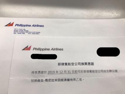 台北-馬尼拉來回經濟艙機票兌換卷