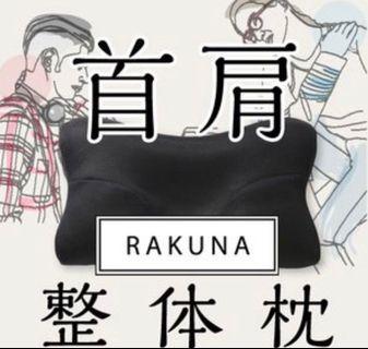 日本 RAKUNA 整體枕 (整体枕) 針對肩頸痛