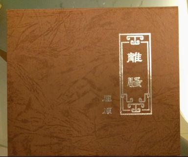 Famous poem by Qu Yuan on bamboo scroll 激光雕刻竹简 : 离骚