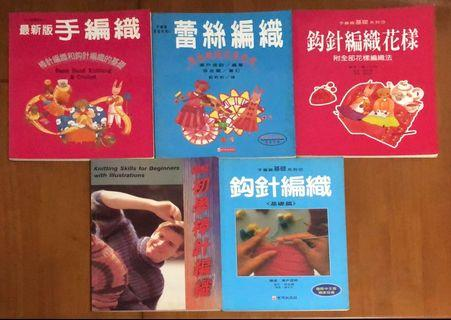 編織教學 鈎針 棒針 圍巾 書籍