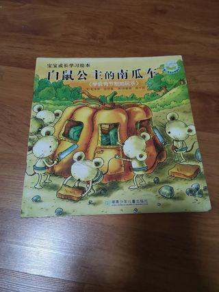 🚚 Children Story Book白雪公主的南瓜车