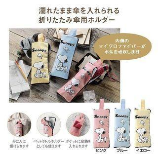 日本 史努比輕便傘套&飲料套