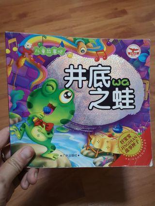 🚚 Chinese Story Book井底之蛙