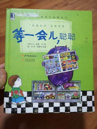 🚚 Chinese Story Book