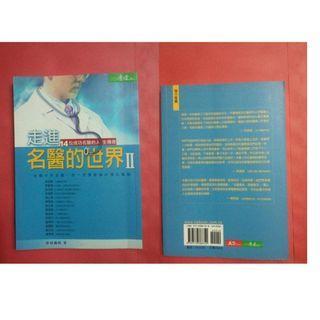 🚚 走進名醫的世界(II) 頂尖醫師的人生傳奇