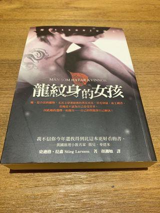 龍紋身的女孩 史迪格·拉森著 書