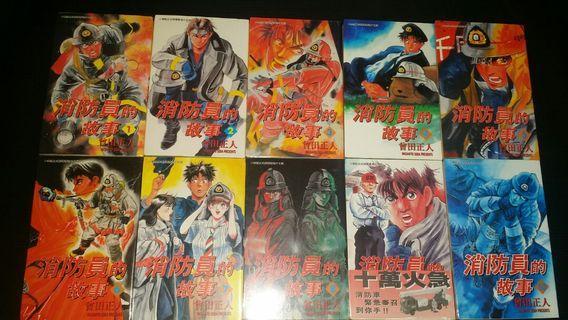 消防员的故事 1-20 complete set 玉皇朝版本 (香港)