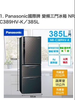 國際牌冰箱385L