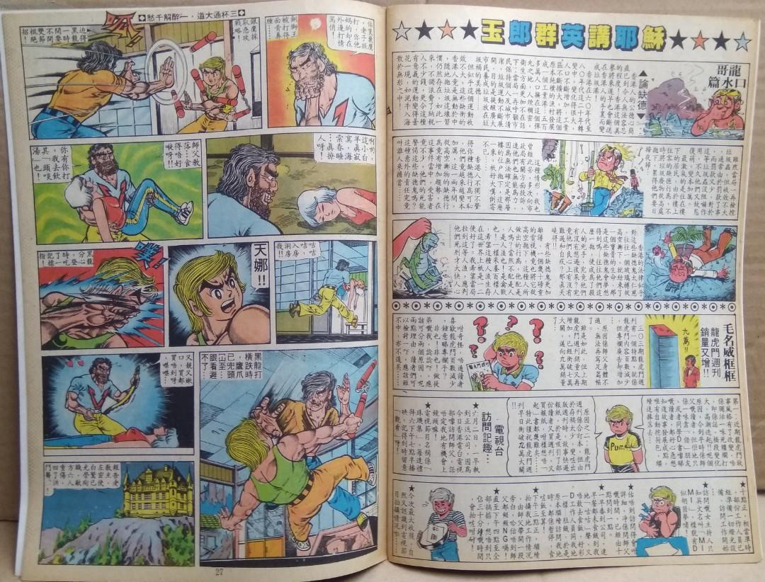 舊著龍虎門第306期(鷹獅屠龍),黃玉郎陳年舊作,玉郎圖書80年代出版
