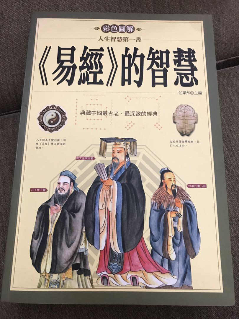 《易經》的智慧 人生智慧第一書 收藏