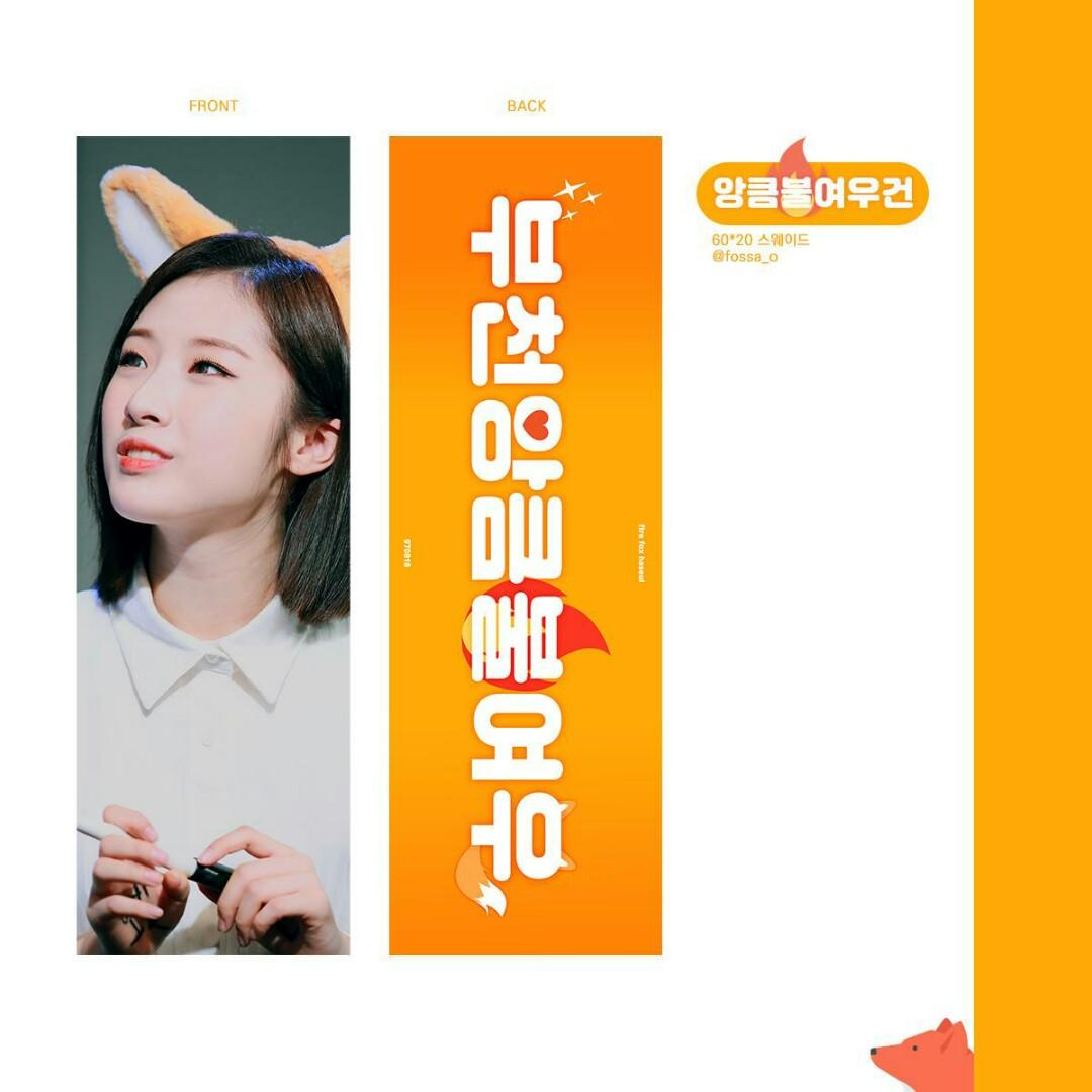 [FLASH GROUP ORDER] LOONA HASEUL 앙큼불여우건 SLOGAN by fossa_o