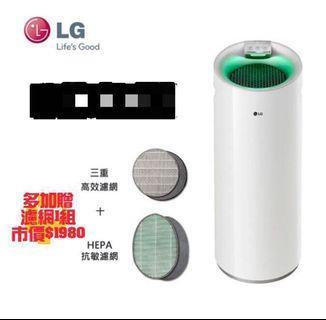 LG全新空氣清淨機(多台可議)