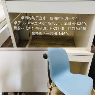 宜家桌椅 Desk & Chair from IKEA