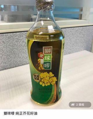 獅球嘜純正芥花籽油