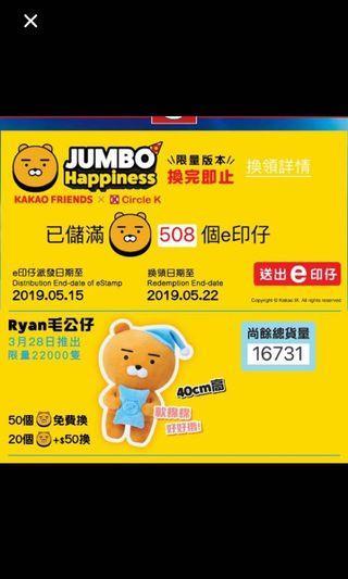 出售 超大量 OK 印花 e印 印仔 Kakao friends estamp e-stamp (特平)
