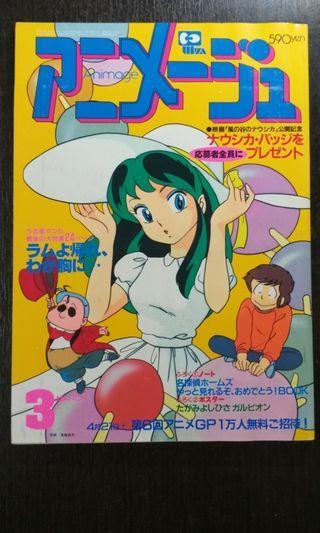 山T女福星 封面雜誌 1984年3月號 Animage