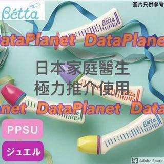 全新品-日本製造Betta奶樽 PPSU奶瓶 S1系列240ml款 Doctor recommend