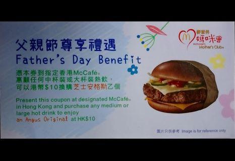 (包本地平郵)麥當勞父親節優惠券