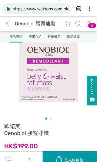 Oenobiol 歐諾美 腰臀速纖 纖體丸 (60粒裝)