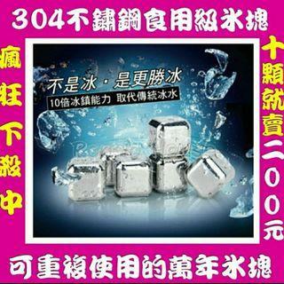【現貨供應 直接下標】10顆超特價200元 不融化的冰塊 304食用級 不鏽鋼冰塊 冰覇杯 杯子 冰塊