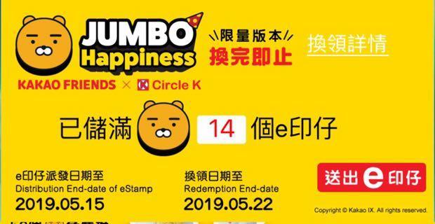 Kakao friends x circle K e stamps 印仔 2019