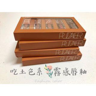 🚚 Pudaier 唇釉(五色套裝)