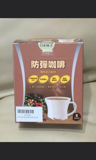 [含運。3盒1000]日本味王 防彈咖啡