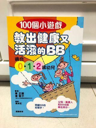 100 個小遊戲教出健康又活潑的BB(9成新)