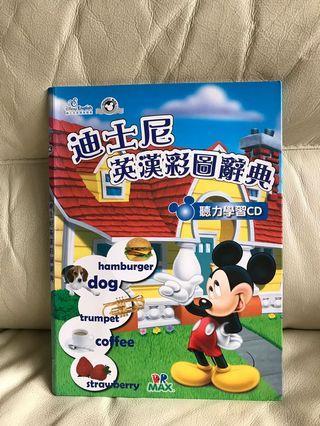 Disney 英文聽力學習CD (共10 隻)