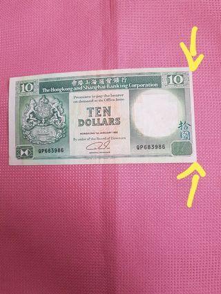 錯體滙豐10圓
