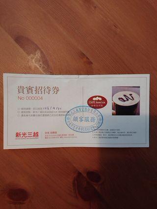 新光三越 台北站前店 咖啡美利堅 午茶券
