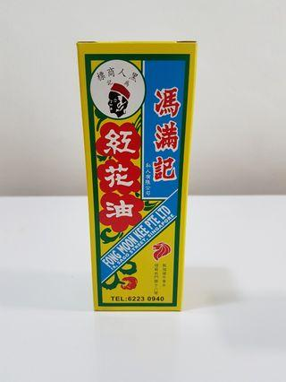 红花油 medicated oil popular brand 冯滿记