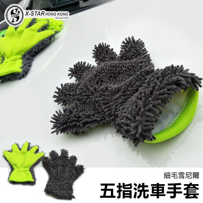 1634602 汽車清潔 5指洗車手套 Car wash gloves