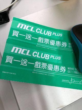 MCL 買一送一戲票券(兩張)