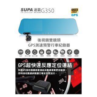 (送16G卡) 速霸 G350 GPS測速預警 前後雙鏡頭 後視鏡型行車記錄器