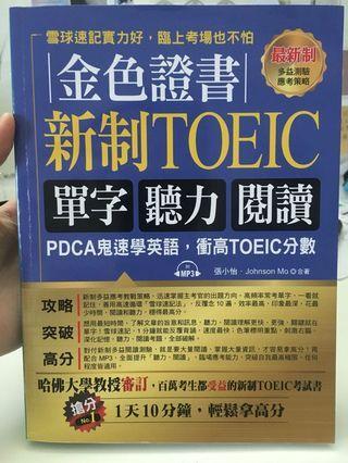 🚚 新制多益必買書 TOEIC 單字/聽力/閱讀